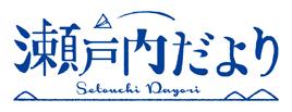 setouchidayori_title