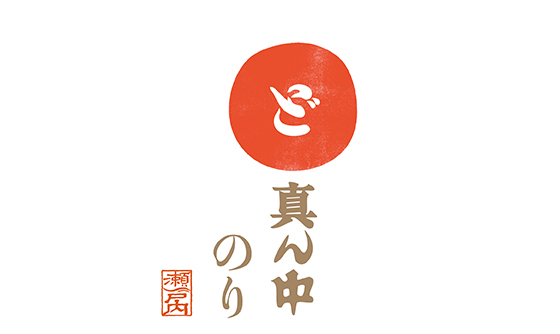 デザイン(ど真ん中 ロゴ)