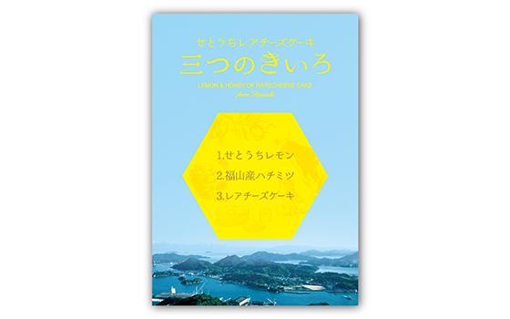 デザイン(三つのきいろ POP2)