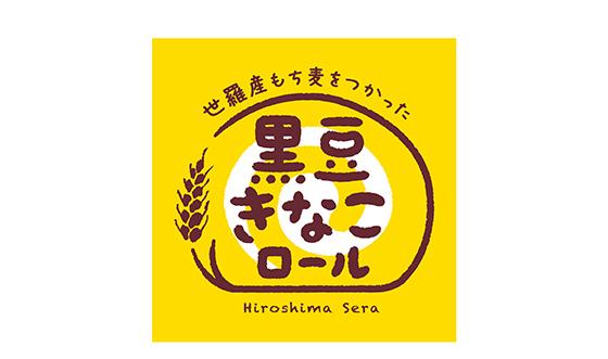 デザイン(黒豆きなこロール ロゴ)