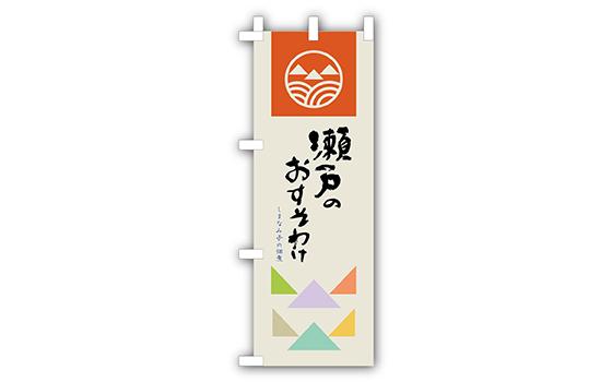 デザイン(瀬戸のおすそわけ ミニのぼり)