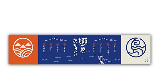 デザイン(瀬戸のおすそわけ 横幕)