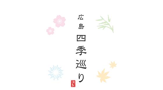 デザイン(四季巡り ロゴ)