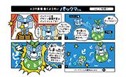 4コマ(1話 サムネ)
