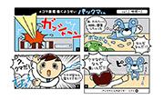 4コマ(2話 サムネ)