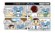 4コマ(3話 サムネ)