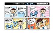 4コマ(4話 サムネ)
