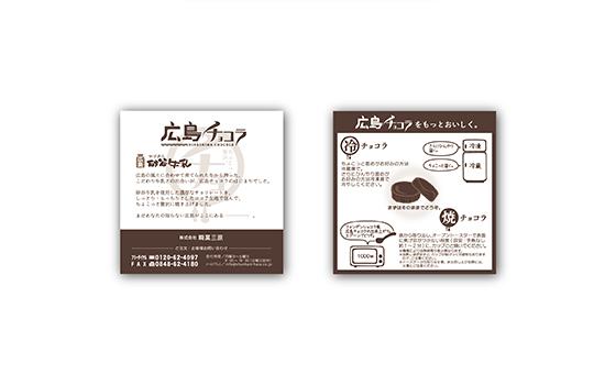 デザイン(広島チョコラ しおり)