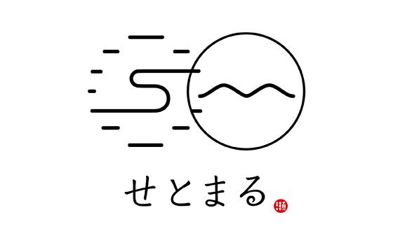 デザイン(せとまる ロゴ)