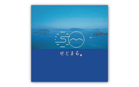 デザイン(せとまる ポスター)