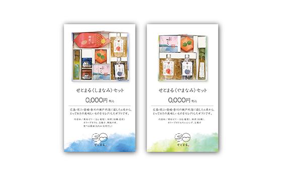 デザイン(せとまる プライスカード)
